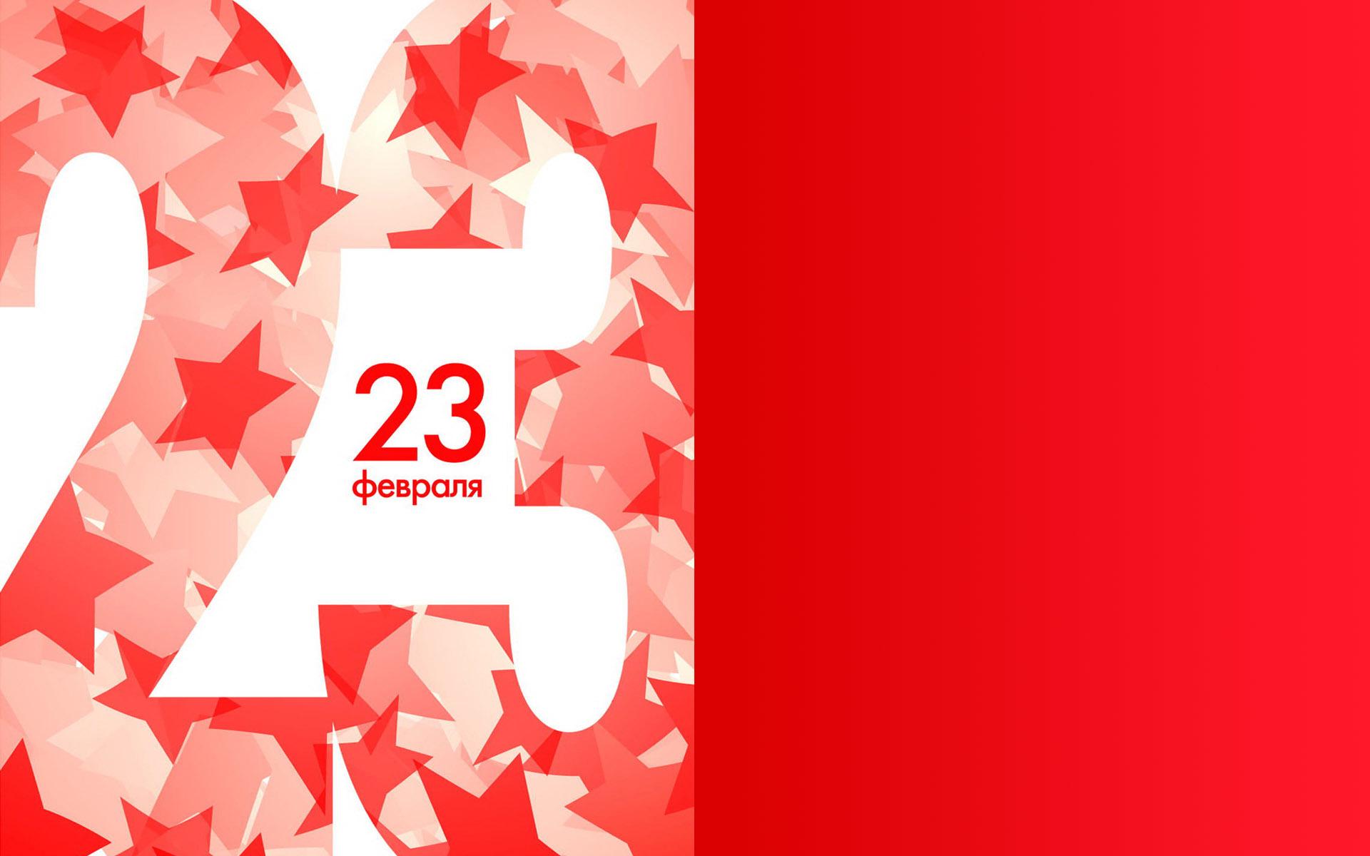 ❶23 официальный праздник|Смс с 23 февраля свекру||День защитника Отечества. 23 февраля. Государственный праздник России|}