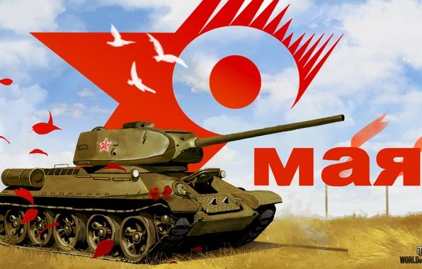 Картинка праздник, день победы, танк, USSR, СССР, танки, 9 мая, WoT, Мир танков, tank, World of …