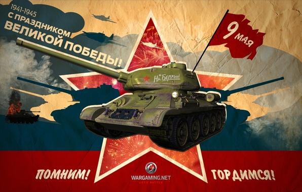 Картинка праздник, день победы, танк, танки, 9 мая, WoT, Мир танков, tank, World of Tanks, tanks, …