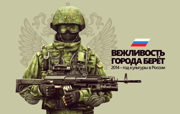 Картинка оружие, армия, флаг, очки, Солдат, камуфляж, Россия, герб, каска, рация, коллиматор, АК-12, вежливость, гп-25