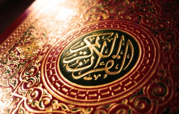 Картинка книга, ислам, коран, quran, islam
