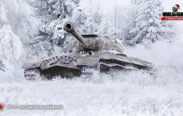 Картинка WoT, Мир танков, World of Tanks, ИС-3, советский танк, Wargaming, новогодний арт