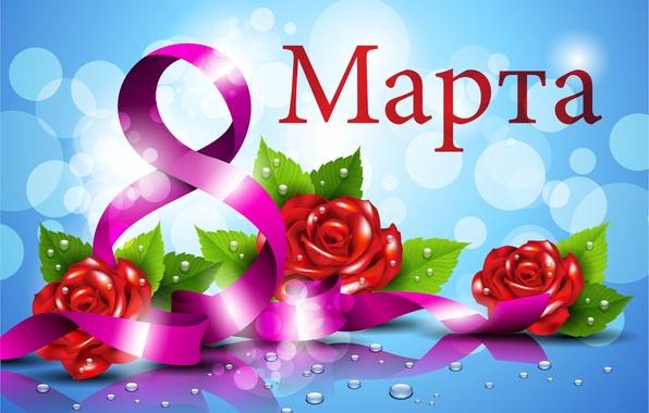 Картинка цветы, настроение, праздник, капля, весна, арт, лента, 8 марта