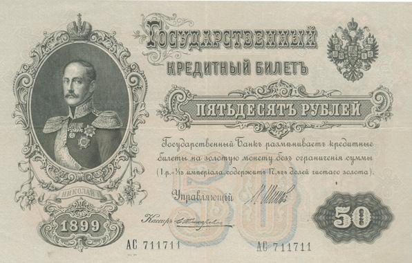 Картинка деньги, Россия, российская империя, император, 50 рублей, 1899, николай I