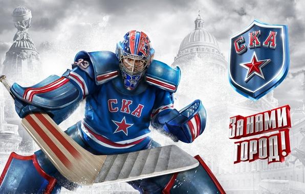 Картинка логотип, клюшка, вратарь, хоккеист, Хоккей, СКА, SKA
