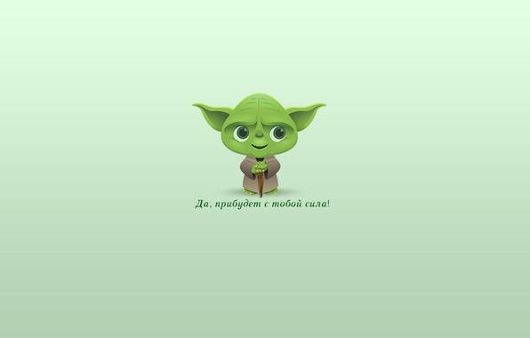Картинка зеленый, надпись, минимализм, звездные войны, star wars, джедай, yoda, йода, jedi, магистр, добрый, фраза из …