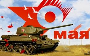 Картинка BigWorld, праздник, WoT, день победы, Мир танков, tanks, Wargaming.Net, World of Tanks, танки, танк, USSR, ...