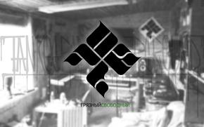Картинка Музыка, Надпись, Логотип, Music, Green, Black, White, Wallpaper, Russian Hip-Hop, Black & White, ОУ74, Undeground, …