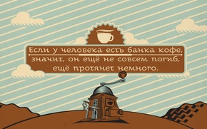 Картинка надпись, кофе, минимализм, цитата, cofe