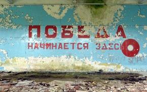 Картинка фон, стена, надпись