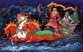 Картинка кони, ёлка, Снегурочка, сани, Дед Мороз, тройка, открытка