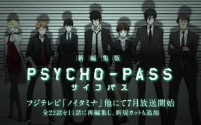 Картинка Psycho-pass, Kougami, Masaoka, Kagari, Ginoza, Akane