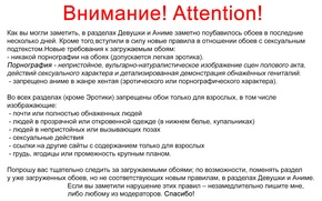Картинка Объявление, сайт, предупреждение, запрещенные обои
