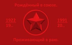 Картинка red, USSR, СССР, star, Узбекистан, Uzbekistan, UZB, 31.12.1991, Советский союз, Dislav, life.