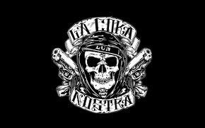 Картинка Минимализм, Череп, Лого, Логотип, Music, Black Style, Hip-Hop, La Coka Nostra, Американская Hip-Hop Группа, Underground …