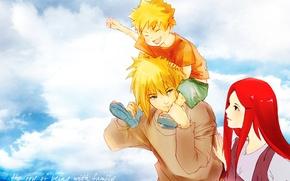 Картинка небо, любовь, семья, арт, Аниме, Наруто, Naruto, улыбки, солнечный день, Yondaime Hokage, Uzumaki Kushina, Namikaze …