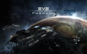 Картинка космос, space, флот, космический корабль, Gallente, Рубикон, Rubicon, EVE online, CCP Games, New Eden