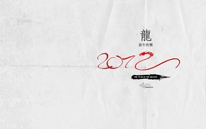 Картинка Новый год, 2012, год дракона