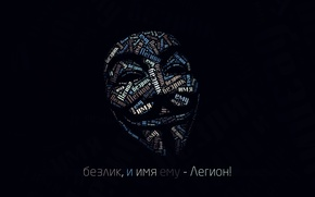 Картинка буквы, маска, v for vendetta, гай фокс, в значит вендетта, Anonymous, Анонимус, Guy Fawkes mask