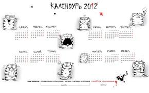 Обои календурь 2012, Календарь, новый год, коты
