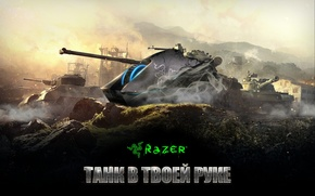 Картинка Razer, Hi-Tech, Tank, World Of Tanks, Razer Imperator, Imperator