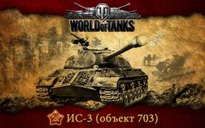 Картинка танк, World of tanks, WoT, советский, тяжелый танк, мир танков, ИС-3