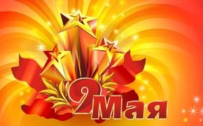 Обои 9мая, звезды, день победы