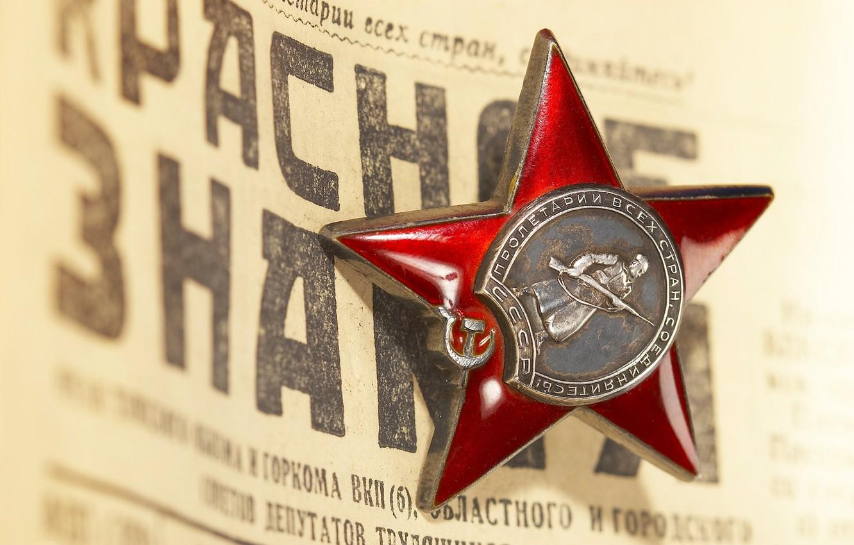 Обои красная, ссср, медали, Звезда, ордета, трудовая слава. Разное foto 12
