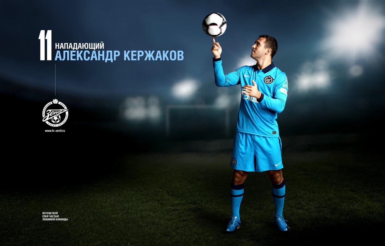 "Фото обои футбол, мяч, ФК ""Зенит"", Александр Кержаков"