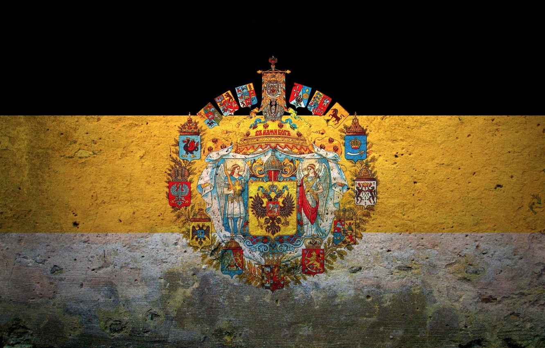 Фото обои флаги, Россия, империя