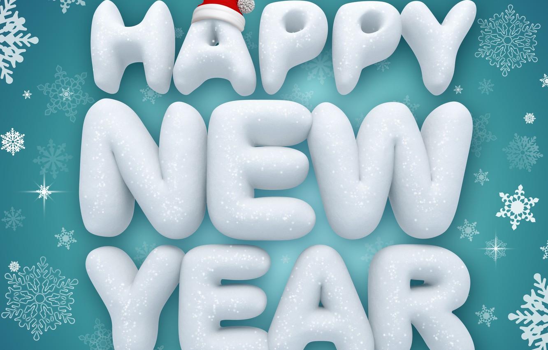 Слово новый год в картинках