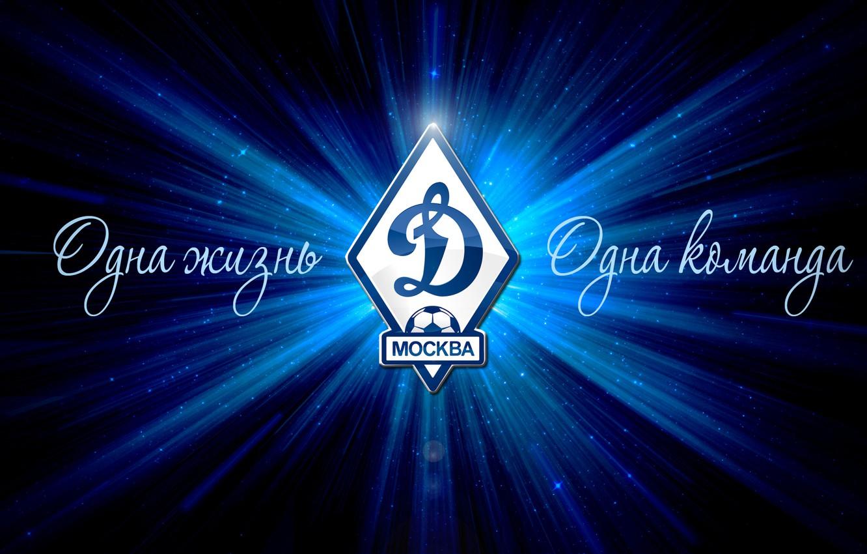 Динамо москва хоккейный клуб обои тематика для ночных клубов