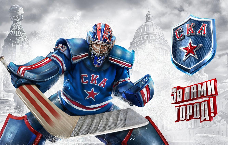 хоккей ска фото