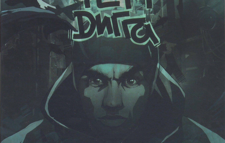 Фото обои глубина, рэп, rap, cover, Рем Дигга