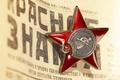 Картинка СССР, Красное Знамя, Звезда